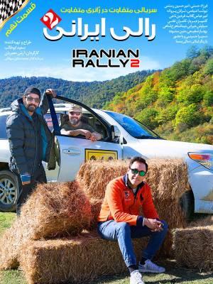 رالی ایرانی  - فصل 2 قسمت 9