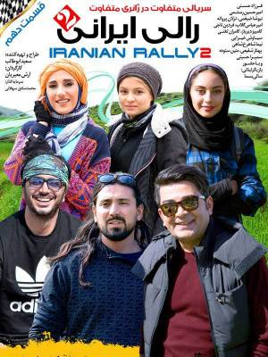 رالی ایرانی - فصل 2 قسمت 10