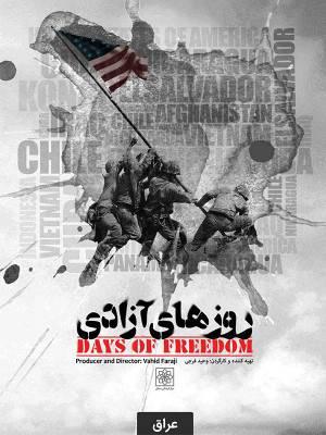 روزهای آزادی - قسمت 10 : عراق