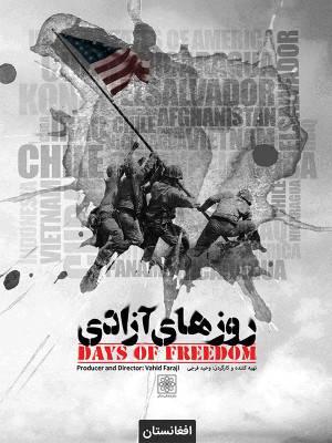 روزهای آزادی - قسمت 9 : افغانستان