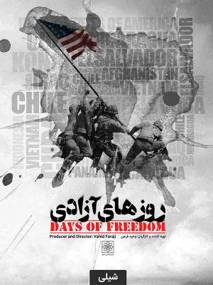 روزهای آزادی - قسمت 6 : شیلی