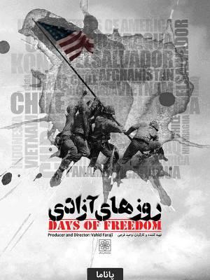 روزهای آزادی - قسمت 8 : پاناما