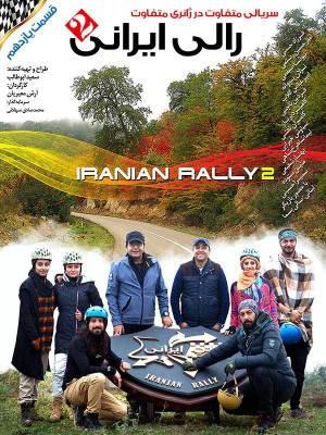 رالی ایرانی - فصل 2 قسمت 11
