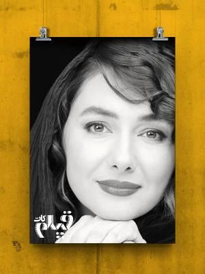 فیلم کات : هانیه توسلی