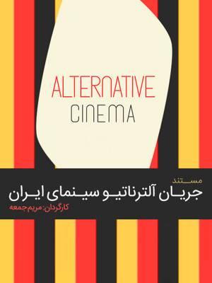 جریان آلترناتیو سینمای ایران