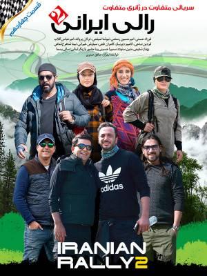 رالی ایرانی - فصل 2 قسمت 14