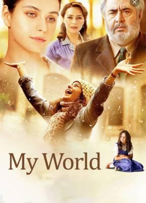 دنیای من
