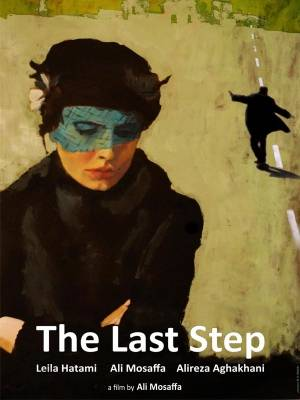 پله آخر