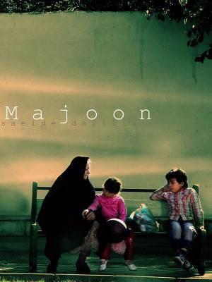 ماجون