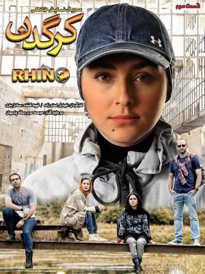 کرگدن - فصل 1 قسمت 3
