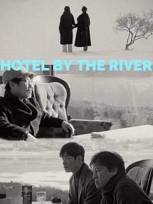 هتل کنار رودخانه