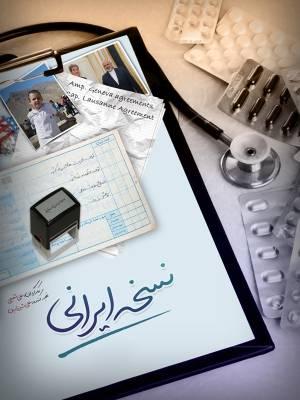 نسخه ایرانی