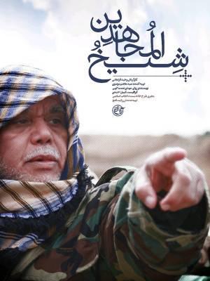 شیخ المجاهدین