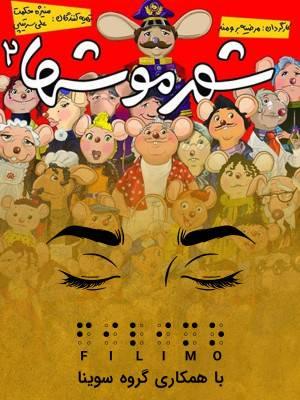 شهر موش ها 2 (مخصوص نابینایان)