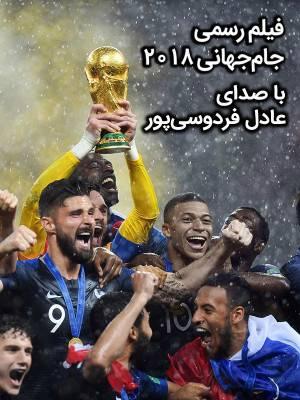 فیلم رسمی جام جهانی 2018 با گویندگی عادل فردوسی پور