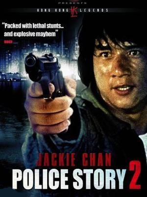داستان پلیس ۲