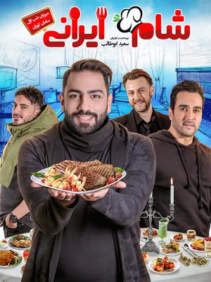 شام ایرانی 2 - قسمت 1