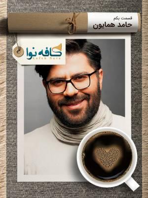 کافه نوا - فصل 1 قسمت 1 : حامد همایون