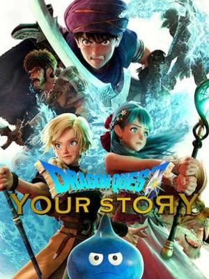 در جستجوی اژدها: داستان تو
