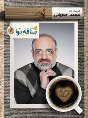کافه نوا - فصل 1 قسمت 2 : محمد اصفهانی