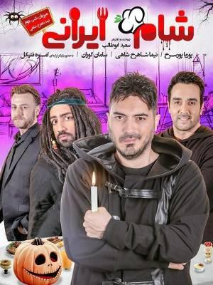 شام ایرانی 2 - قسمت 2