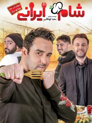 شام ایرانی 2 - قسمت 3