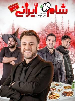 شام ایرانی 2 - قسمت 4