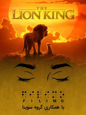 شیر شاه (مخصوص نابینایان)