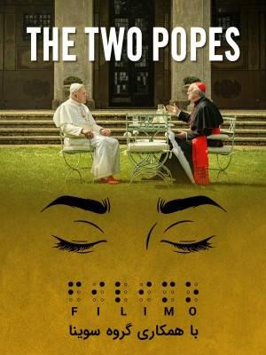 دو پاپ (مخصوص نابینایان)