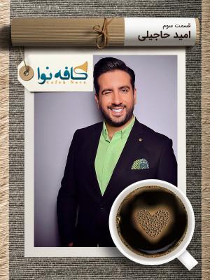 کافه نوا - فصل 1 قسمت 3 : امید حاجیلی
