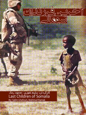 آخرین فرزندان سومالی - قسمت چهارم