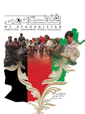 افغانستان من