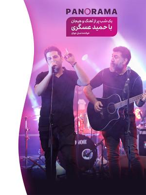 فصل 1 قسمت 4: کنسرت حمید عسگری