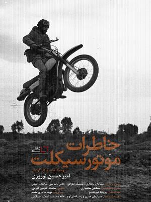 خاطرات موتورسیکلت