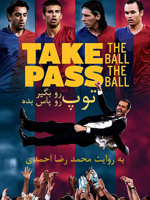 توپ رو بگیر، توپ رو پاس بده (به روایت محمدرضا احمدی)