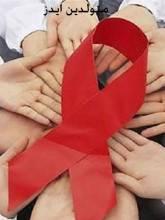 متولدین ایدز