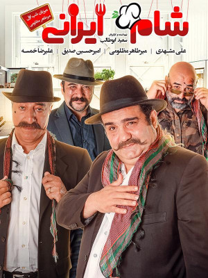 شام ایرانی 2 - فصل 5 قسمت 1