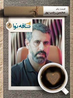 فصل 1 قسمت 5: محسن رجب پور