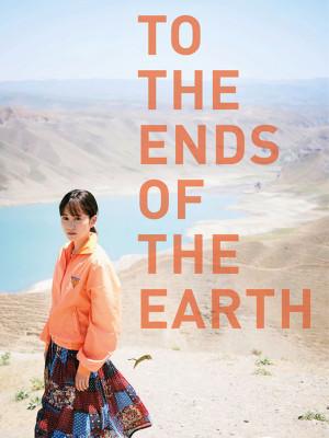 تا انتهای زمین