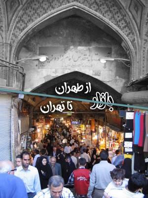 بازار از طهران تا تهران