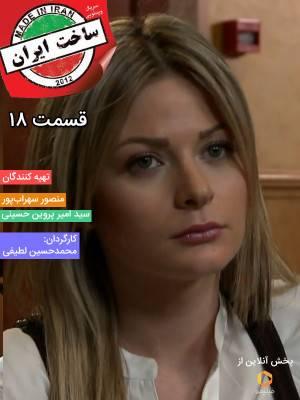 ساخت ایران - فصل 1 قسمت 18