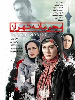 محرمانه تهران