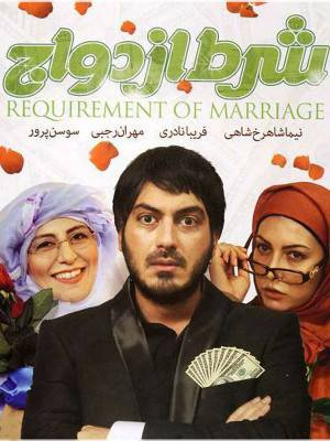 شرط ازدواج