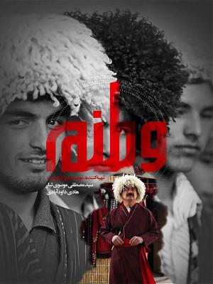قسمت 2: ترکمن