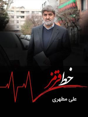 دکتر علی مطهری