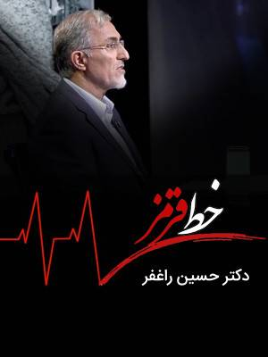 دکتر حسین راغفر