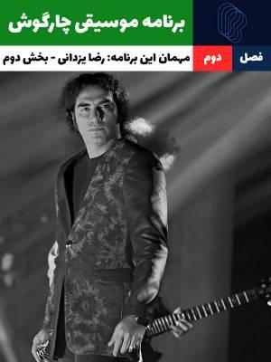 رضا یزدانی 2