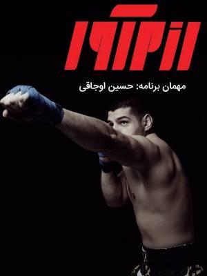 رزم آور - حسین اوجاقی