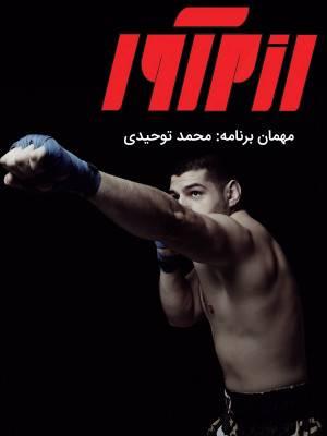 محمد توحیدی