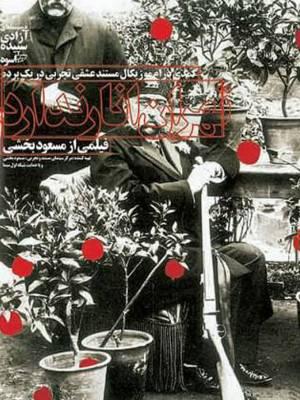تهران انار ندارد